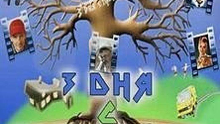 Комедии 2016 русские новинки - Три дня с придурком - Комедия 2016 россия