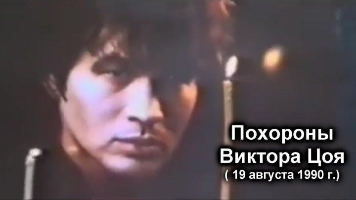 Похороны Виктора Цоя 19 августа 1990 г / клип