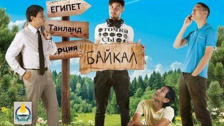На Байкал - Русская Комедия Мелодрама. 2016 Россия