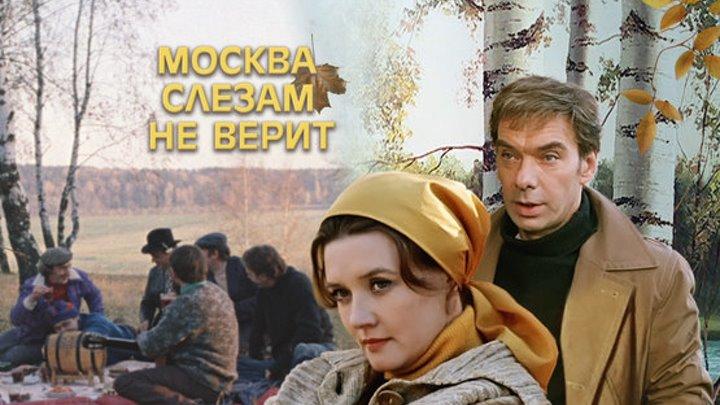 Москва слезам не верит - 1-2 серии - Комедия, Мелодрама - https://ok.ru/kinokayflu