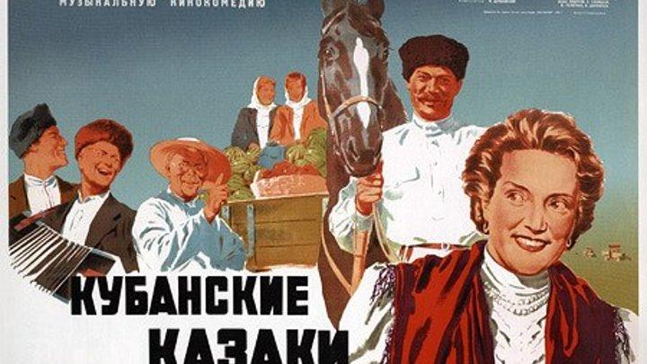 Кубанские казаки. (1949). https://ok.ru/kinokayflu