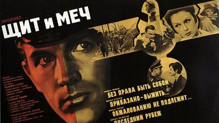 Щит и Меч. (1968). https://ok.ru/kinokayflu