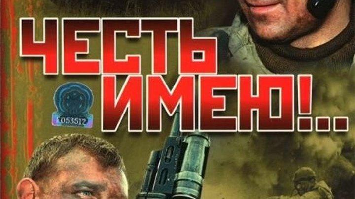 ЧЕСТЬ ИМЕЮ (Все серии) ВОЕННЫЙ ⁄ БОЕВИК ⁄ Русские Военные Фильмы 2016