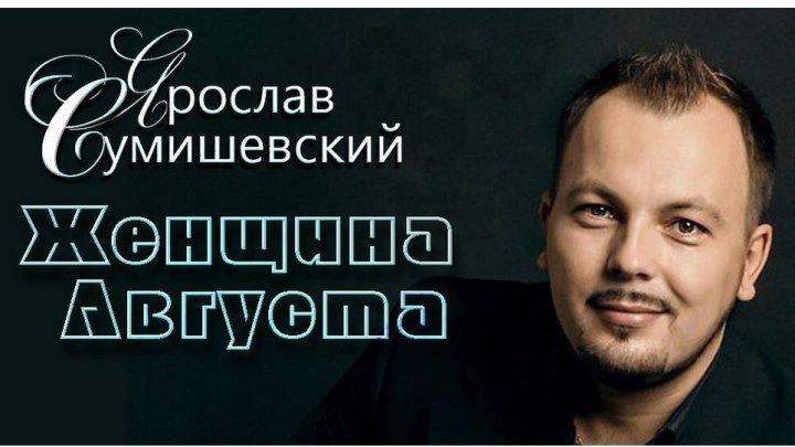 ★♥♫♥♫★ПРЕМЬЕРА!!! - Ярослав Сумишевский - «Женщина августа»★♥♫♥♫★