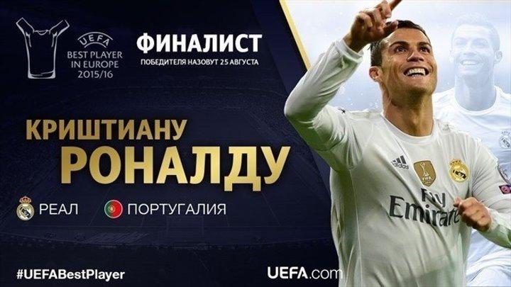 Нарезка лучших моментов Роналду в сезоне 2015-16 от официального сайта УЕФА.