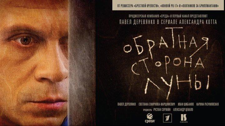 Obratnaja.storona.luny.01.Sezon.01.serija.2012.XviD.SATRip.by.GeneralFilm