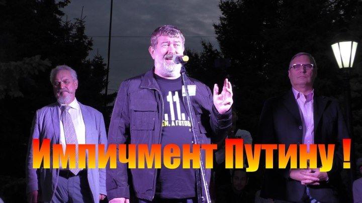ПАРНАС за импичмент Путину.