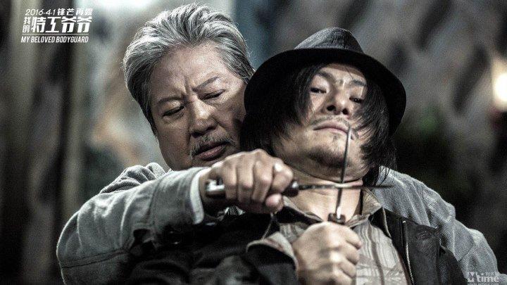 Азиатский связной (2016) боевик