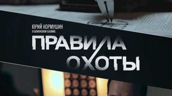 Правила охоты. Отступник / Штурм 2015 5-6-7-8 серия Русский Боевик детектив