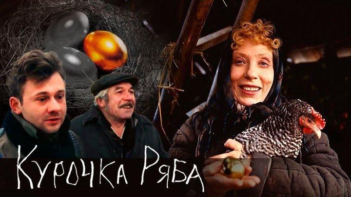 Курочка Ряба (комедия-притча Андрея Кончаловского) | Россия-Франция, 1994