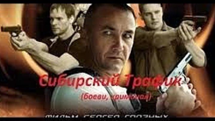 Сибирский траффик_ боевик, криминал(наше кино)