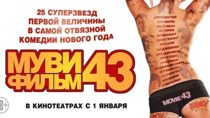 Муви 43 (2013) комедия BDRip-AVC D Холли Берри, Джерард Батлер, Анна Фэрис, Хью Джекман, Деннис Куэйд, Наоми Уоттс, Ричард Гир, Ума Турман