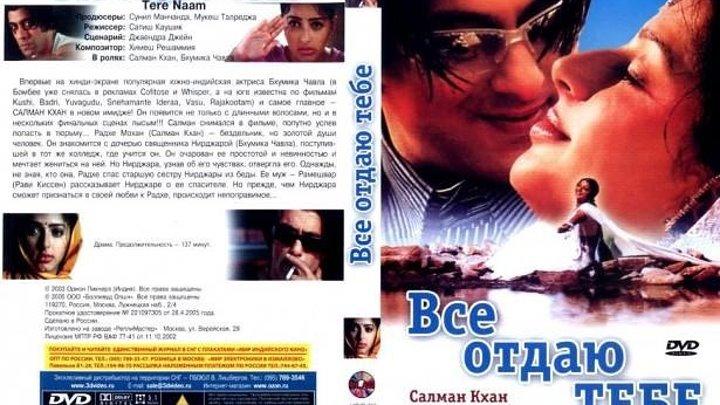 Все отдаю тебе (2003)