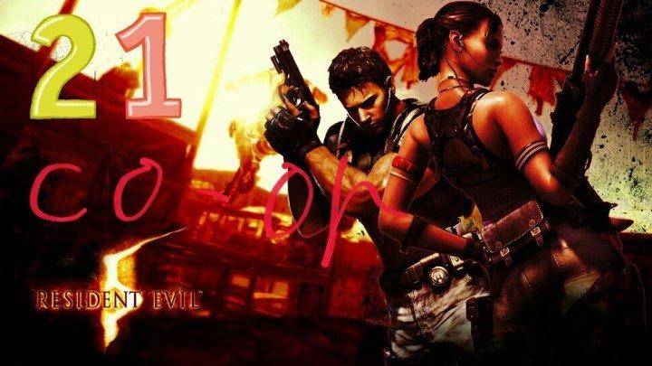 Resident Evil 5 Co-op 21 серия