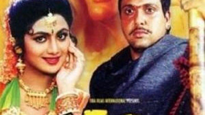 Испепеляющая страсть (1994) Страна: Индия