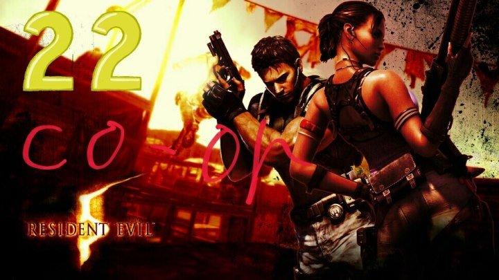 Resident Evil 5 Co-op 22 серия