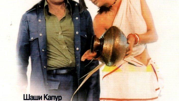Индийский фильм _ Истина любовь и красота 1978год Страна: Индия Жанр: мелодрама В ролях: Шаши Капур, Зинат Аман