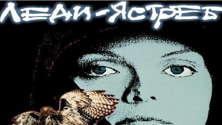 Леди-ястреб 1985 Канал Рутгер Хауэр