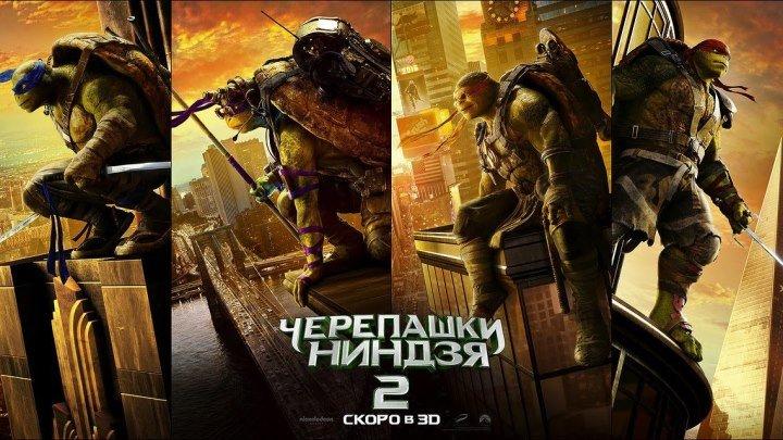 ЧЕРЕПАШКИ-НИНДЗЯ 2 3D (2016)