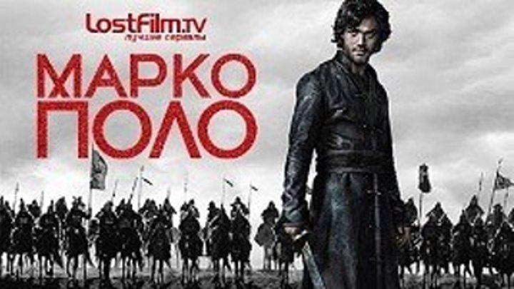 Марко Поло 1 сезон 3 серия.LostFilm.TV