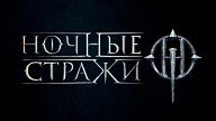 ,,Ночные стражи,, - Тизер (2016) Россия HD+