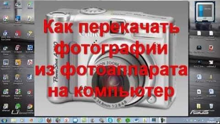 Перенести фото с фотоаппарата на компьютер.