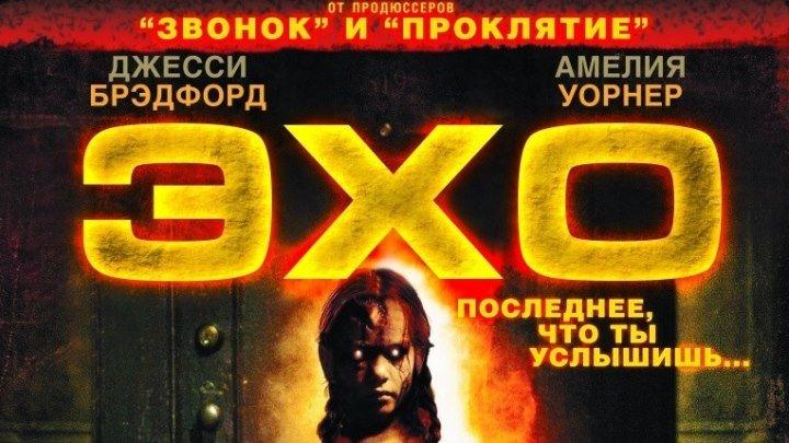 18+ Echo.2008 1080p ужасы, триллер, драма, детектив