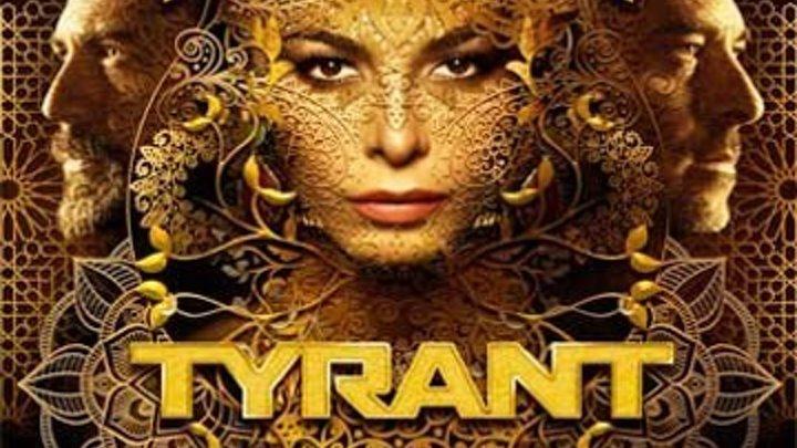 Тиран / Tyrant 3 Сезон (2016) 7 Серия из 12
