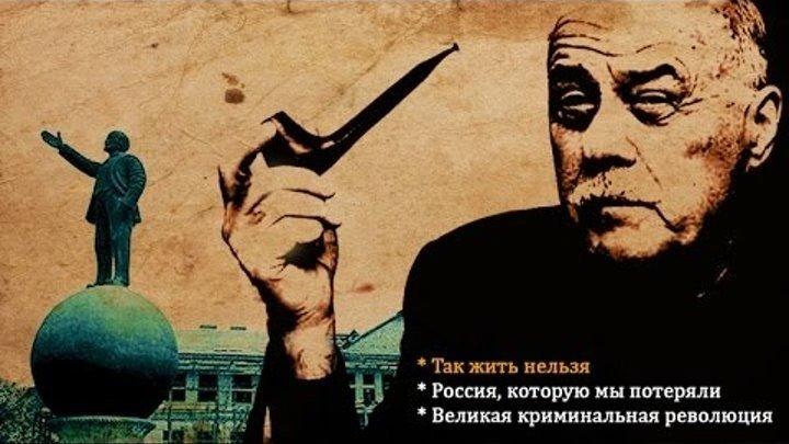 Трилогия лжи Станислава Говорухина. Часть 2