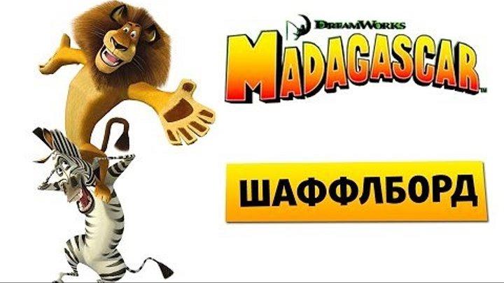 Мадагаскар --- шаффлборд #2 ч.2