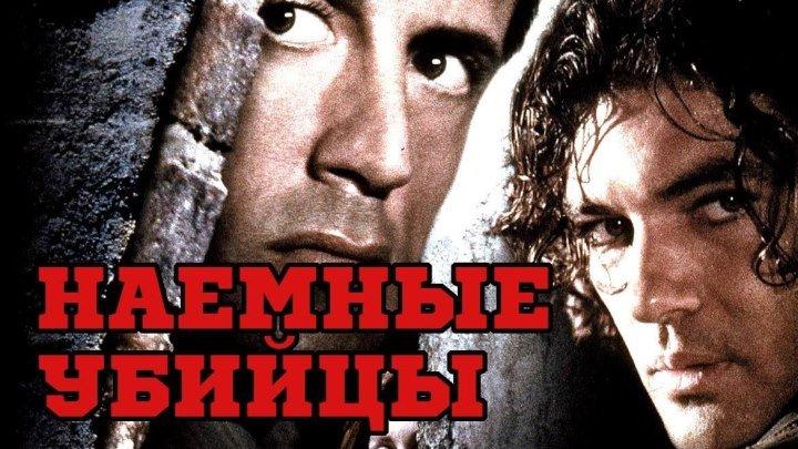 Наемные убийцы (1995) боевик, триллер, криминал HDRip от Scarabey DUB Сильвестр Сталлоне, Антонио Бандерас, Джулианна Мур