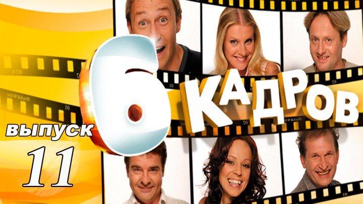 6 Кадров. 11 серия. Сезон 1. Выпуск №11
