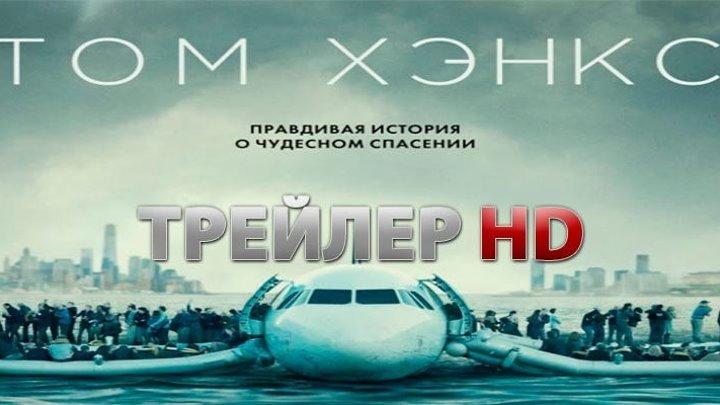 Чудо на Гудзоне 2016 трейлер на русском