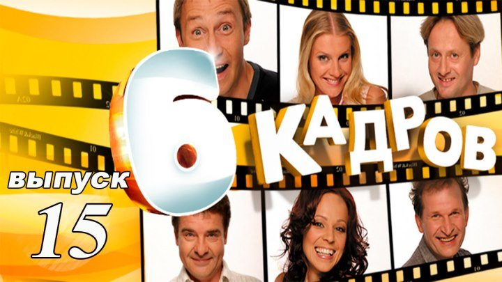 6 Кадров. 15 серия. Сезон 1. Выпуск №15