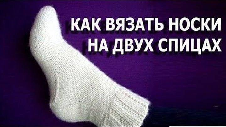 Как вязать носки Упрощённый метод