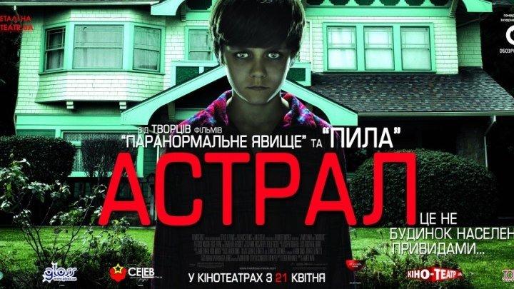 Astral.2010.BDRip
