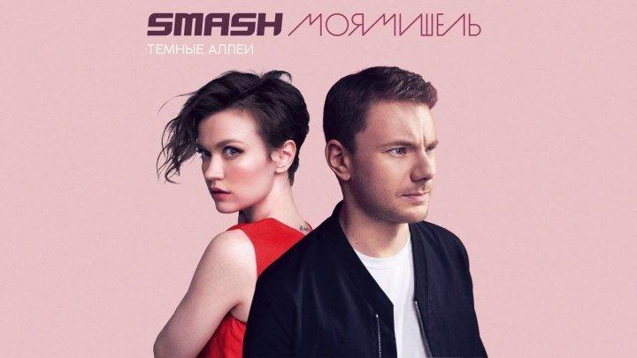 SMASH & Моя Мишель - Тёмные аллеи