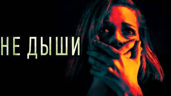 Не дыши - Русский Трейлер (2016)