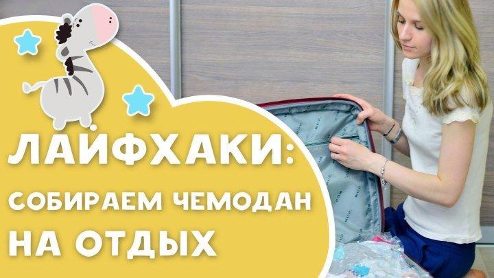 Лайфхаки по сбору чемодана [Любящие мамы]
