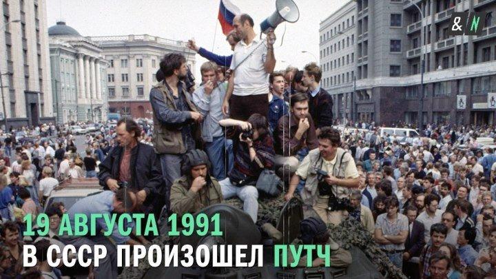 Путч 1991 года