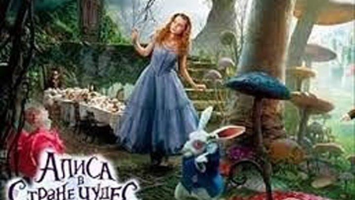 Аудиосказка - Алиса в стране чудес.
