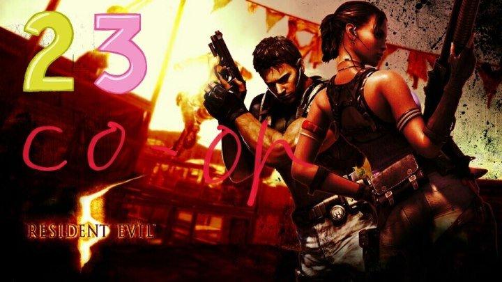 Resident Evil 5 Co-op 23 серия
