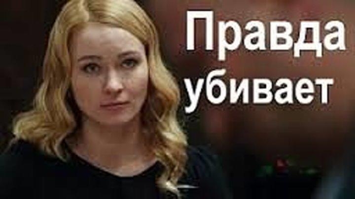 Правда убивает (2016 )