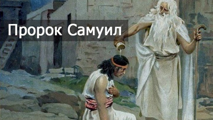 2 сентября - пророк Самуил ) Закон Божий.