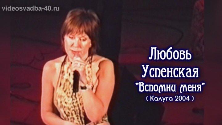 Любовь Успенская - Вспомни меня / Калуга / 2004