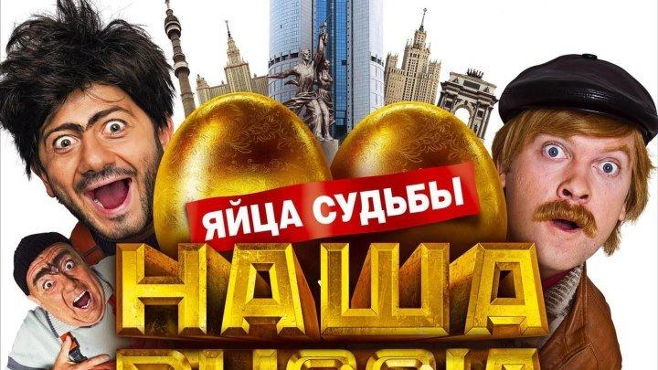 (((! . / K.0.K.0.4.K.1 / . 2О1О / . Наша Russia(комедия)
