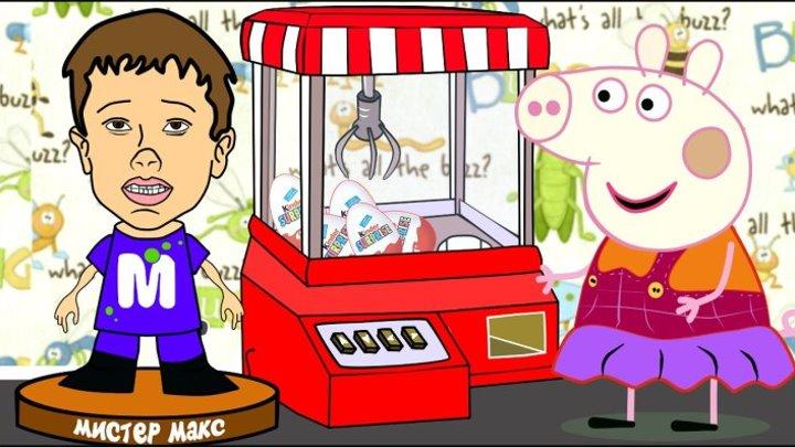 Мистер Макс в Киндер Сюрпризе -Свинка Пеппа мультик .открывает киндеры.Автомат с киндерами