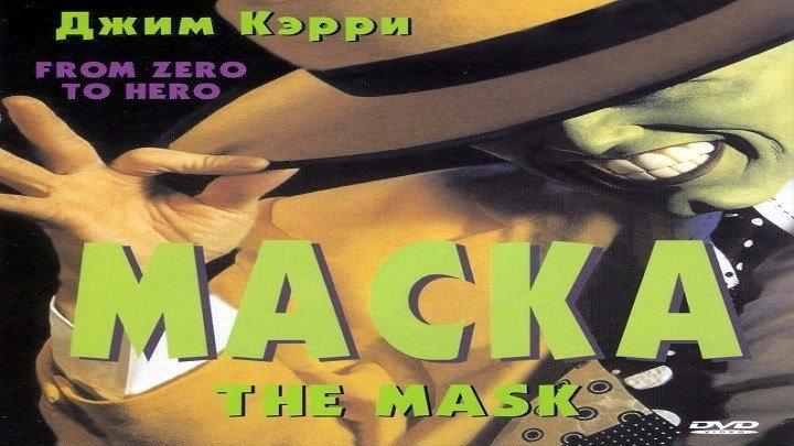 Маска.1994.BDRip.1080p.