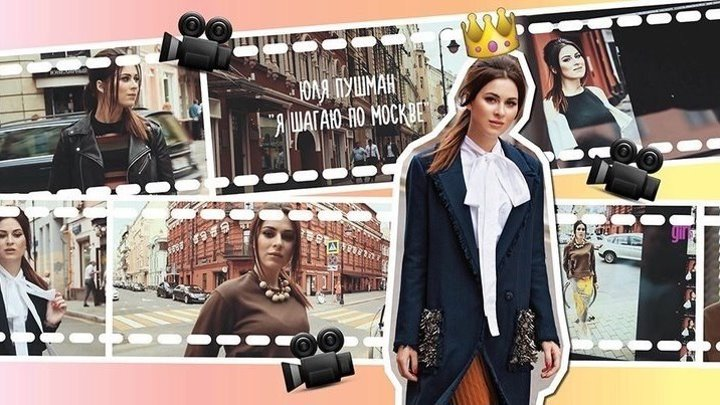 Юля Пушман | ELLE girl сентябрь 2016 | Съемка обложки