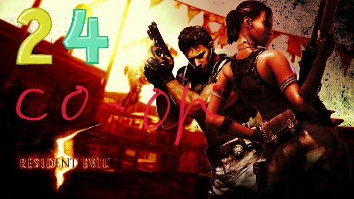 Resident Evil 5 Co-op 24 серия